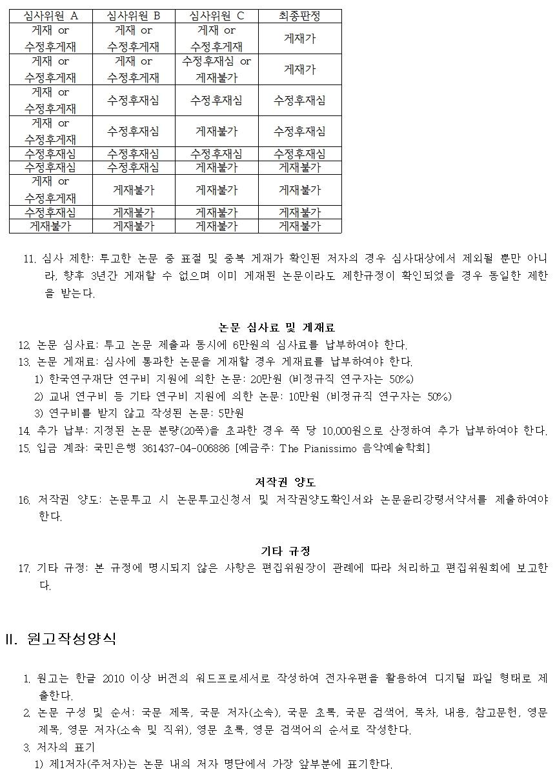 2020_『음악예술연구』 투고규정_홈페이지002.jpg