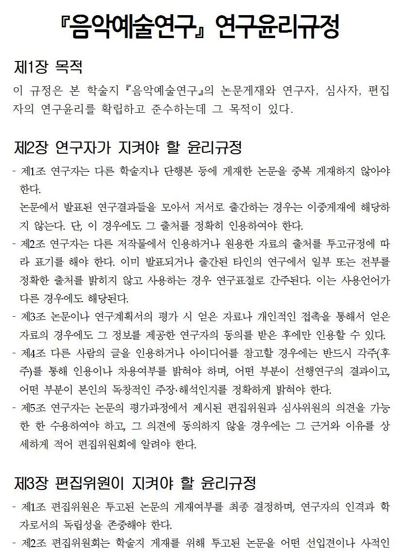 2016 연구윤리규정 01.jpg