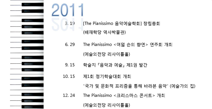 2011 연혁.png