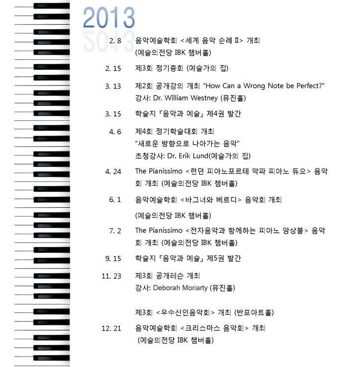 2013 연혁.png