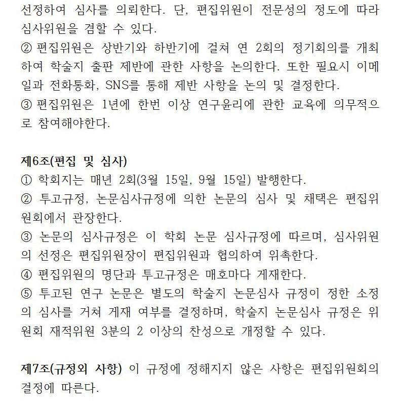 2016 편집위원규정 02.jpg