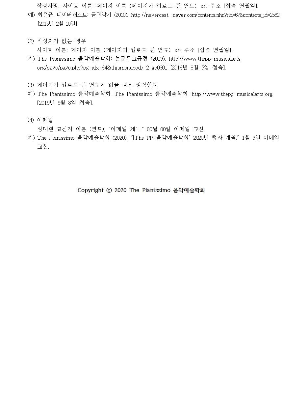 2020_『음악예술연구』 투고규정_홈페이지009.jpg