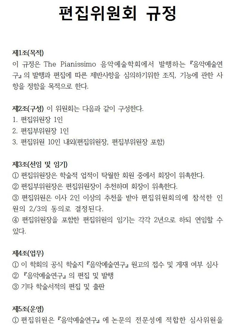 2016 편집위원규정 01.jpg