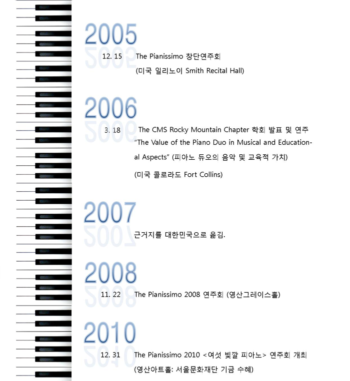 2005-2010 연혁.png