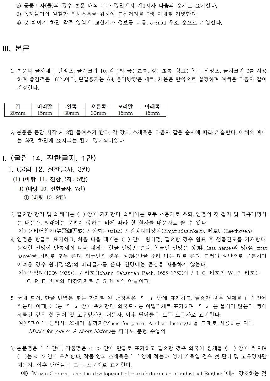 2020_『음악예술연구』 투고규정_홈페이지003.jpg