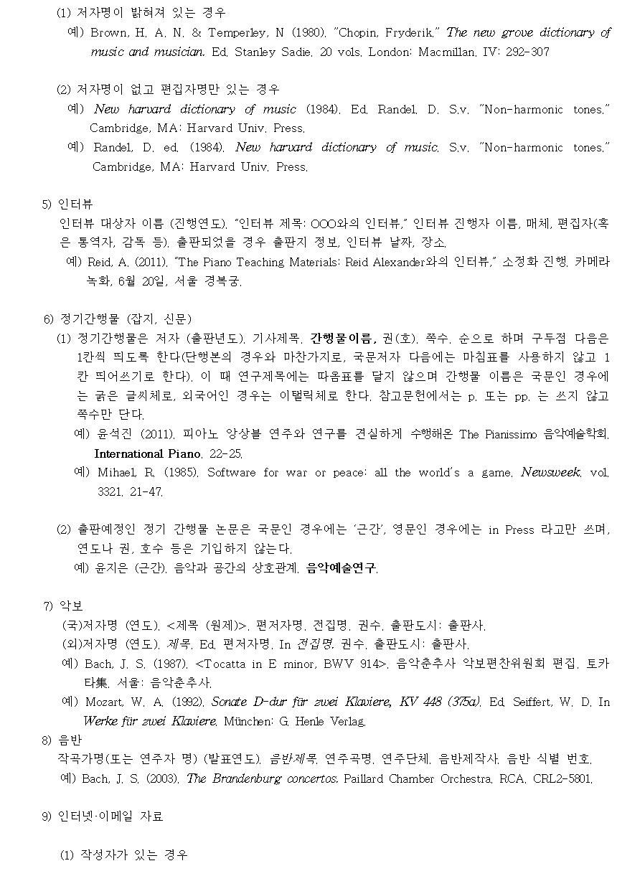 2020_『음악예술연구』 투고규정_홈페이지008.jpg