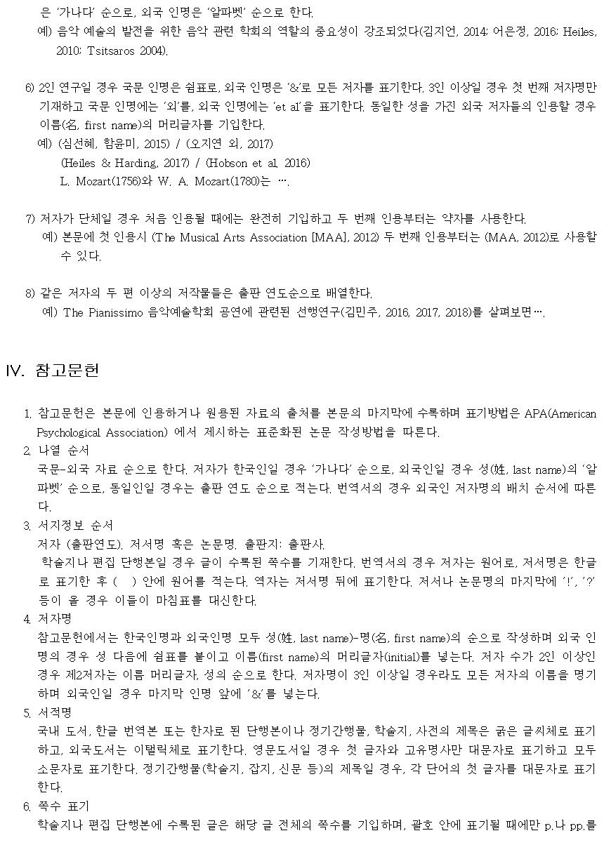 2020_『음악예술연구』 투고규정_홈페이지005.jpg