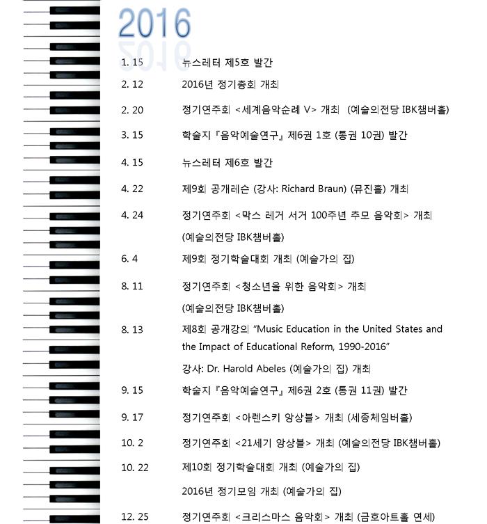 2016 연혁.png