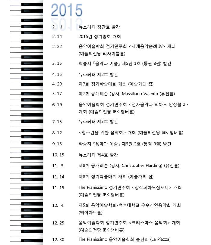 2015 연혁.png
