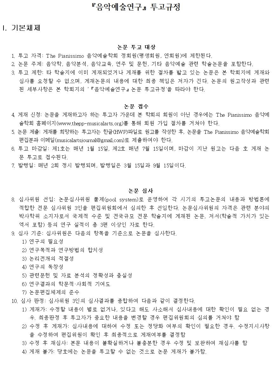 2020_『음악예술연구』 투고규정_홈페이지001.jpg