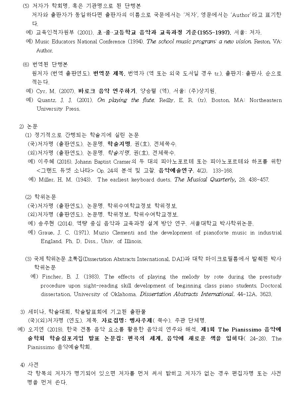 2020_『음악예술연구』 투고규정_홈페이지007.jpg
